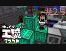ゆっくり工魔クラフトS5 Part25【minecraft1.10.2】0141