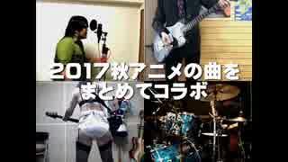 【全23曲】2017秋アニメの曲をまとめてコラボ