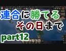 【HoI4】連合に勝てるその日までpart12(終)【ゆっくり&結月ゆかり実況】