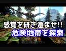 【サバイバル10日目】探索編  -Ark: Survival Evolved-