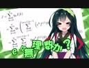 第78位:東北ずん子の数学教室 eは無理数か? thumbnail