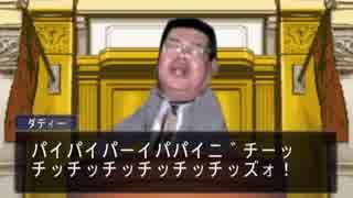 逆転淫夢裁判 第2話「逆転スタジオ」part4『暴走』