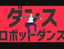 【Fate/MMD】ダンスロボットダンス【衛宮士郎】