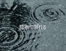 【KAITO】驟雨に溺れる【オリジナル曲】
