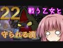 【VOICEROID実況】戦う乙女と守られる漢の行進曲【Castle Crashers】Part22
