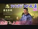 ファンタジスタ氏真_信長の野望・大志:上級プレイ#01
