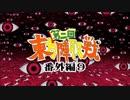 【ネタバレ】第2回 ☯東方陣取戦☯ 番外編9 「未公開シーン 等」