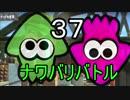 【スプラトゥーン2】イカちゃんの可愛さは超マンメンミ!37【ゆっくり】