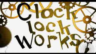 clock lock works 歌ってみた【遥。】