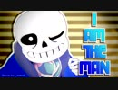 【MMD】I AM THE MAN【Undertale】