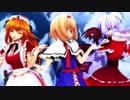 【東方MMD】アリスさんちの3りで桃源恋歌