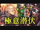 【Shadowverse】盗賊の極意が強い!? ここにきて純潜伏ロイヤルが急浮上!