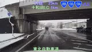 【車載動画】国道104号part5