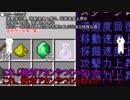 【MonarCraft】AAたちが「Minecraft」をゆっくりgdgd実況プレイ Part.87