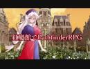 第52位:紅魔館でパスファインダーs5-4 thumbnail