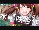 水嶋咲合作第3夜(アニメに出ましたね!)
