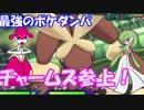 【ポケモンUSM】 超・サーナイトクラスタの対戦実況! Part2 【ダブル】