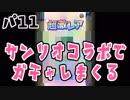 【おそ松さん】にゅ~になったパズ松さんを実況 パ11