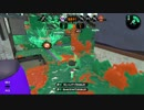 【スプラトゥーン2】プラコラカンスト勢がまたカンスト目指してみた 12