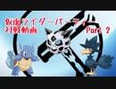 【ポケモンSM】新・仮面紳士 仮面ライダーパーティー対戦動画part2