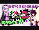 【ボイロ実況】ゆかり&きりたんの『Splatoon2』冒険記#10