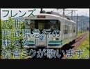 初音ミクが「フレンズ」の曲で阿武隈急行の駅名を歌います。