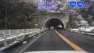 【車載動画】国道104号part6