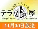 金元寿子と川上千尋のテラ娘屋 #51おまけ【アーカイブ動画】