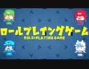 【ニコカラ】ロールプレイングゲーム〈パート分け〉[[ On vocal ]]