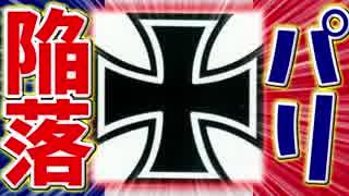 【HoI4】イギリスで三枚舌外交をやってみたpart11【マルチ実況】