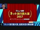 ネット流行語大賞2017 金賞決定