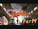 【MTG】今更始めるマジック・デュエルズ Part9