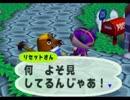 ◆どうぶつの森e+ 実況プレイ◆part9 thumbnail
