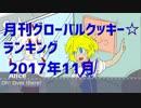 月刊グローバルクッキー☆ランキング2017年11月号