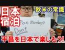 第49位:【韓国平昌五輪を日本で楽しもう】 平昌はご臨終なのか?