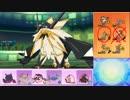 【ポケモンUSM】ウルトラまったりシングルレート 24【竜王戦予選7】