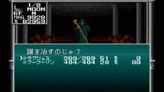 【旧約・女神転生I・II】初見実況プレイ65