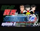 【地球防衛軍4.1】EDF関西がEDF4.1入り ep.8前編