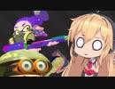 【Splatoon2】マキちゃんとゆく!スプラトゥーン2 part4【VOICEROID実況】