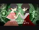 【歌愛ユキV2&V4】ネジと歯車とプライド【カバー】