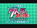【コメ返し動画】7th JOJO ザ・ナパームガール 第5回