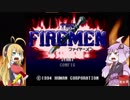 【ファイヤーメン】火災発生!!直ちに消火せよPart1【VOICEROID実況】