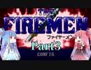 【ファイヤーメン】火災発生!!直ちに消火せよPart3【VOICEROID実況】
