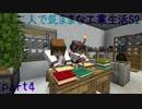 【Minecraft】二人で気ままな工業生活S2 part4【ゆっくり実況】