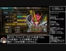 【ゆっくり実況】魔装機神LOE【第32話】