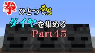 【Minecraft】拳ひとつでダイヤを集める Part45【ゆっくり実況】