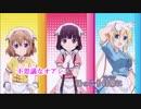 【ニコカラ】ぼなぺてぃーと♡S《ブレンド・S(OP)》(On Vocal)FULL +3