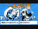 【眉炉夏炉】ちがう!!!【歌ってみた】 thumbnail