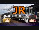 【ゆっくり】 JRを使わない旅 / part 59