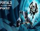 【実況】ポンコツロボット珍道中 Part2【PORTAL2】
